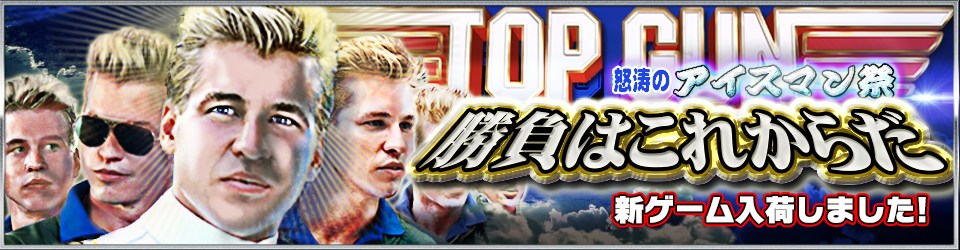 新ゲーム 新台入りました! TOP GUN,  Life of Brian, Virtual Dogs