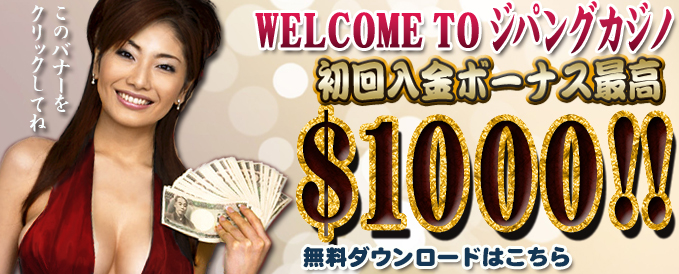 ジパングカジノへようこそ!初回入金ボーナス最高1,000ドル!無料ダウンロードはこちら
